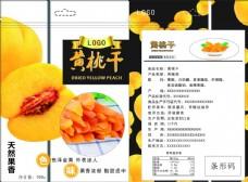 黄桃干包装袋