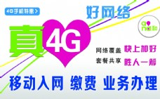 移动入网 中国移动