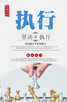 企业文化执行海报