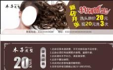 发型店优惠券