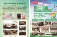 家具宣传页