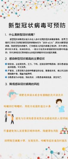 预防新型冠状肺炎