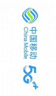 中国移动  5G 营业厅 板