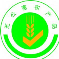 无公害农产品logo矢量图