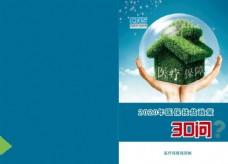医保扶贫政策30问7