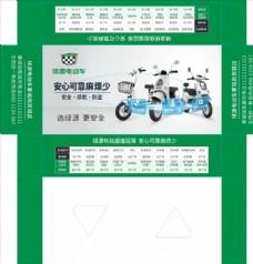 绿源电动车抽纸盒
