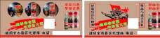 革命老酒宣传海报