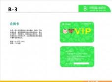 宠物医院VI   VIP会员卡