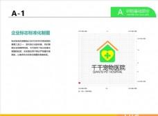 宠物医院VI   logo标准
