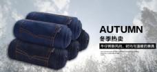 冬季裤子banner