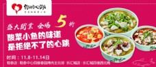 酸菜小鱼banner设计