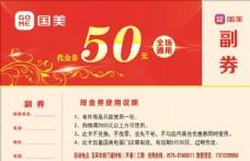50元代金券