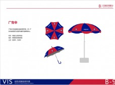 教育VI系统 VI 设计广告伞