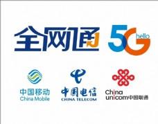 全网通5G中国移动联通电信标志