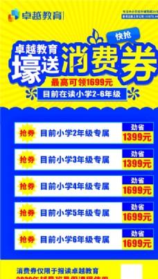 线上教育培训消费券促销海报模板