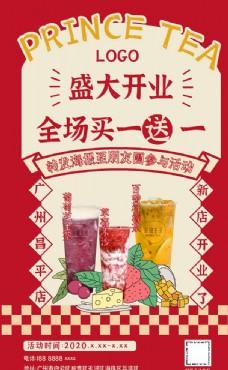 饮品开业海报