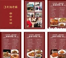 餐饮套餐卡 菜谱 价格表