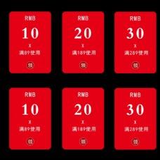 优惠券 红包免抠素材 透明图层