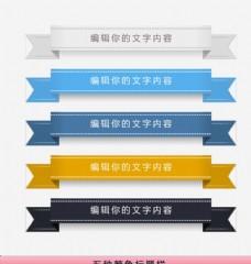 五种颜色标题栏素材