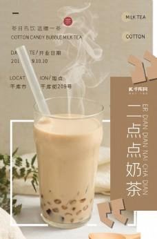 简约大气实拍奶茶店奶茶宣传海报
