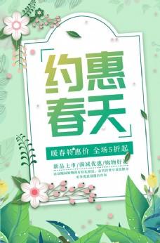 约惠春天清新宣传海报.