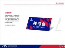 教育VI系统 VI 设计 台卡