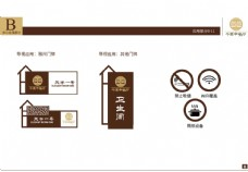 中式餐厅 VI VI设计 门牌