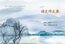 初中语文作文集封面