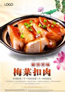 传统美食梅菜扣肉餐饮海报