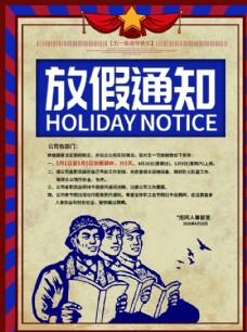 创意五一放假通知复古海报