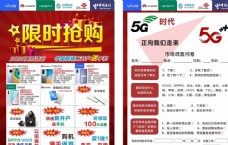 限时抢购中国移动宣传单