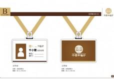 中式餐厅 VI VI设计工作牌