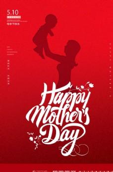红色简约大气温馨质感母亲节快乐