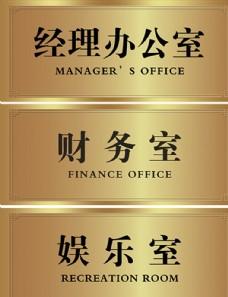 办公室门牌