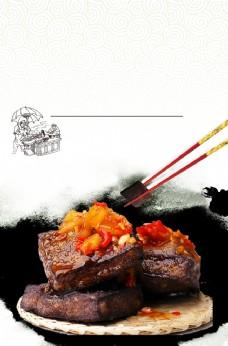传统美食臭豆腐海报