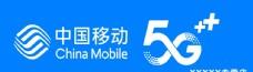 中国移动5G 中国移动 5G