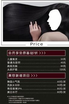 時尚美發廣告價格表