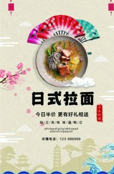 简约大气日本料理拉面海报