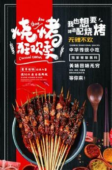 餐饮夜宵烧烤狂欢季海报