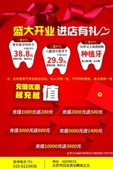 牙科盛大开业 双面宣传单