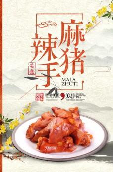 中国风麻辣猪手海报