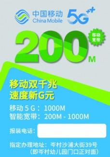 中国移动5G双千兆宽带宣传