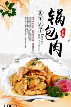 水墨中国风美食锅包肉海报
