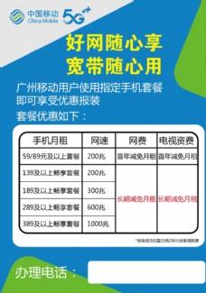 中国移动5G双千兆宽带宣传单张