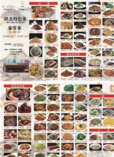 陕北特色菜家常菜价目单