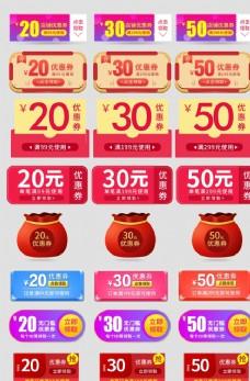 网店促销优惠券小标签代金券