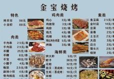 烧烤店菜单