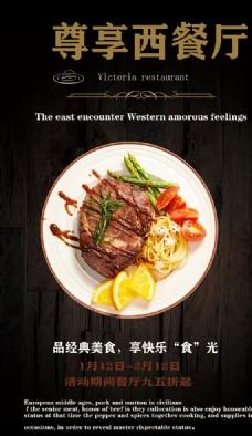西餐宣传海报