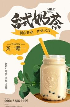 奶茶店开业奶茶奶茶色简约大气海
