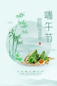 端午节传统节日